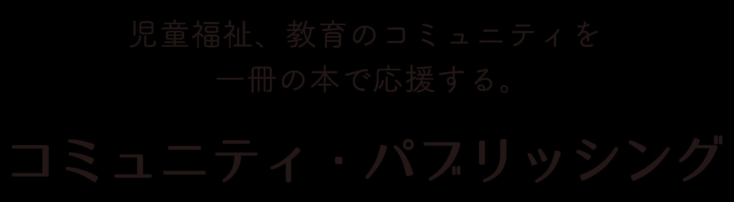コミュニティ・パブリッシング